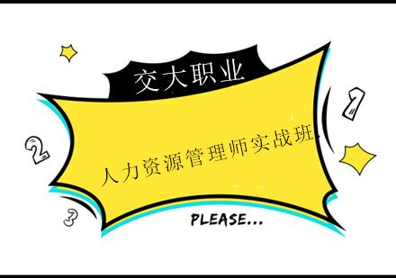 上海人力資源管理師培訓-人力資源管理師實戰班