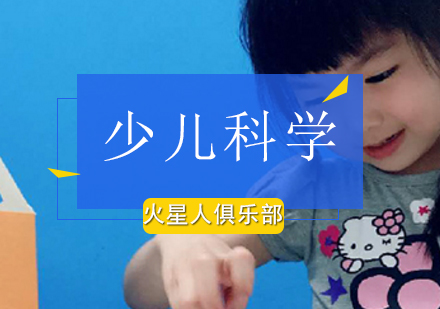 北京邏輯思維培訓-少兒科學實驗課程