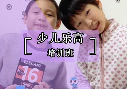 北京少兒樂高培訓-少兒樂高培訓班