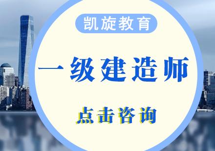 青島一級建造師培訓-一級建造師課程