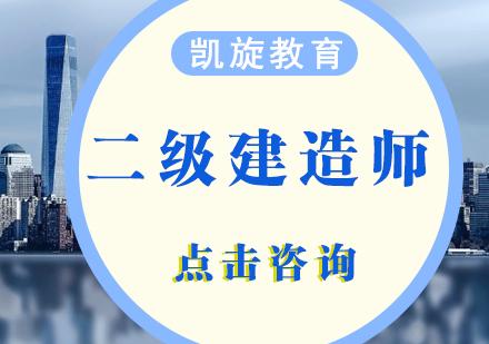 青島二級建造師培訓-二級建造師課程
