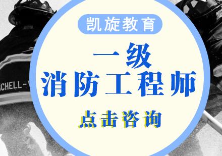 青島一級消防工程師培訓-一級消防工程師課程