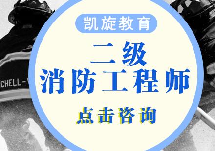 青島二級消防工程師培訓-二級消防工程師課程