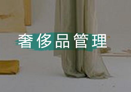 北京國際時尚管理培訓-奢侈品管理專業留學