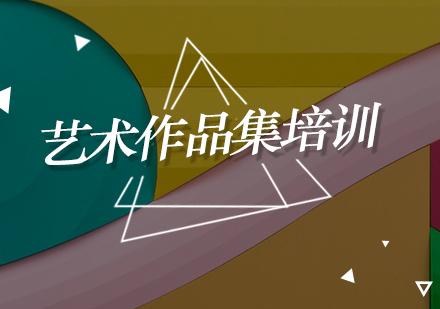北京藝術留學申請,作品集的重要性