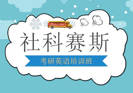 上海考研培訓-考研英語培訓班
