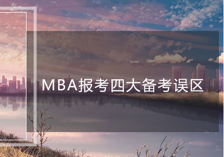MBA报考四大备考误区