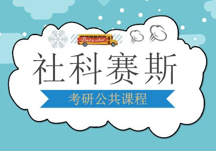 上海考研培訓-考研公共課程
