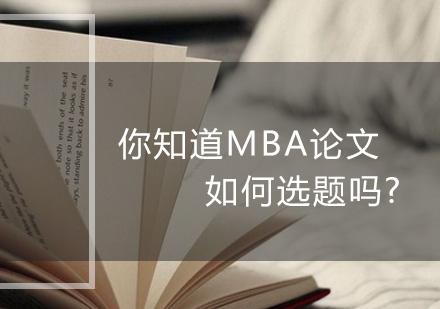 你知道MBA论文如何选题吗?