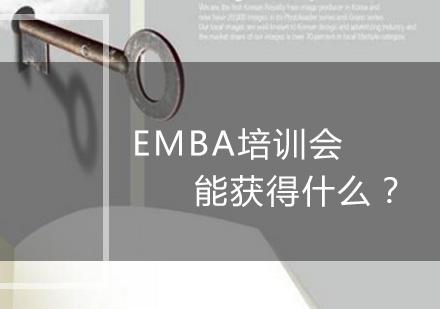 EMBA培训会能获得什么?