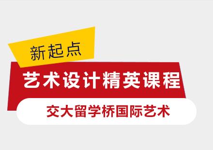 上海純藝術設計培訓-藝術設計精英課程