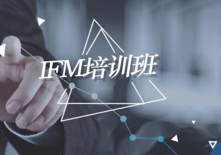 北京財務管理培訓-IFM培訓班