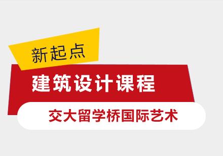 上海建筑設計培訓-建筑設計課程