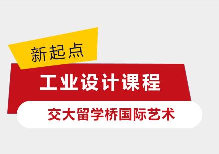 上海工業設計培訓-工業設計課程