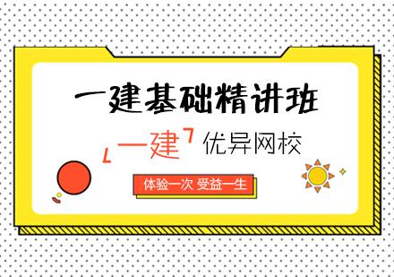 青島一級建造師培訓-一建基礎精講班