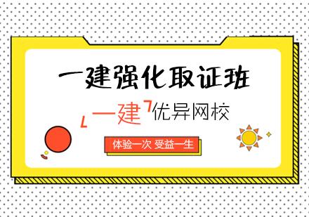 青島一級建造師培訓-一建強化取證班