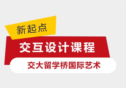上海交互設計培訓-交互設計課程