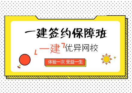 青島一級建造師培訓-一建簽約保障班