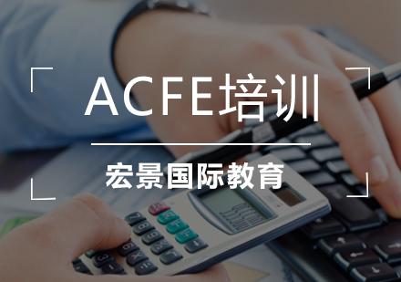 北京金融培訓-ACFE培訓班