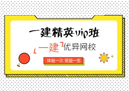 青島一級建造師培訓-一建精英vip班