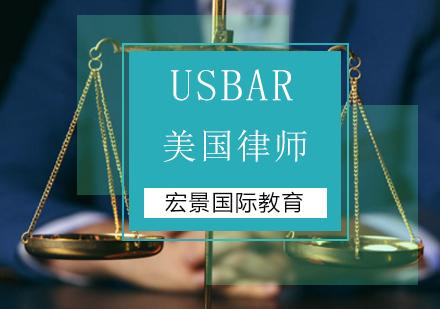 北京律師證培訓-美國律師培訓班