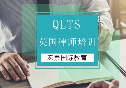 北京律師證培訓-英國律師培訓班