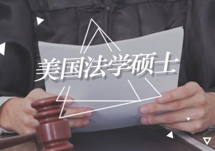 北京律師證培訓-美國法學碩士培訓班