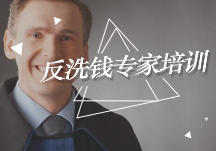 北京律師證培訓-反洗錢專家培訓班