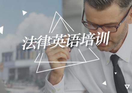 北京律師證培訓-法律英語培訓班