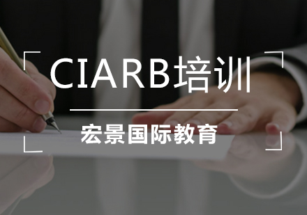 北京律師證培訓-CIARB培訓班