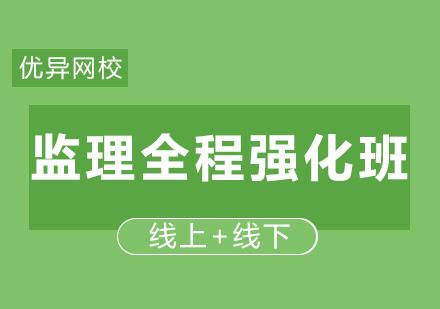 青島監理工程師培訓-監理全程強化班