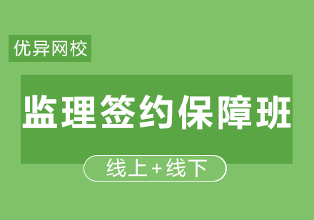 青島監理工程師培訓-監理簽約保障班