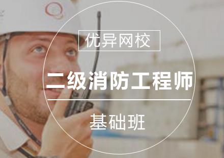 青島二級消防工程師培訓-二級消防工程師基礎班