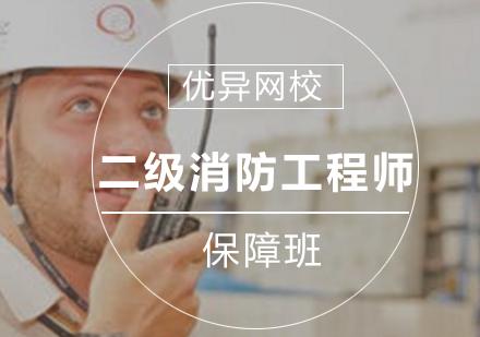 青島二級消防工程師培訓-二級消防工程師保障班