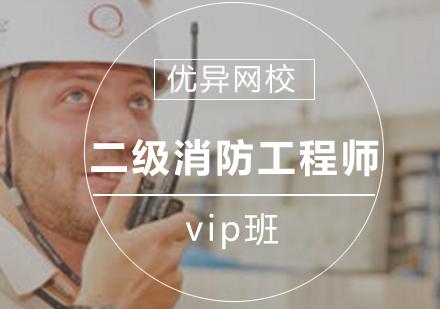 青島二級消防工程師培訓-二級消防工程師vip班