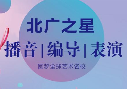北京表演培訓班-北京表演培訓機構-北京藝考培訓學校