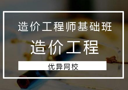 青島造價員培訓-造價工程師基礎班