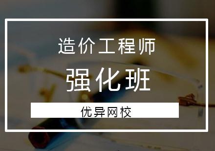 青島造價員培訓-造價工程師強化班