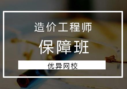 青島造價員培訓-造價工程師保障班