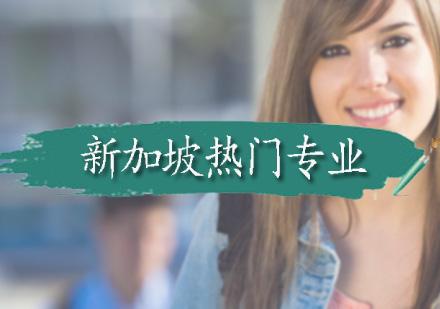 广州新加坡留学热门专业你知道几个?