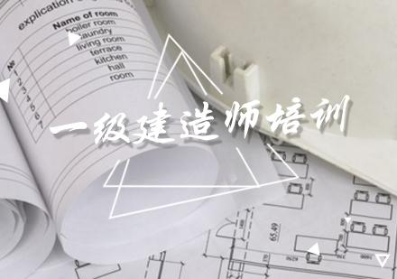 北京哪些專業可以報考一級建造師考試?
