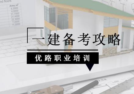 北京一級建造師各科目全程復習規劃?