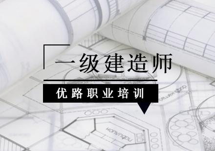 北京一級建造師報考條件會有變動嗎?