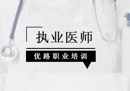 北京執業醫師培訓-執業醫師輔導課程