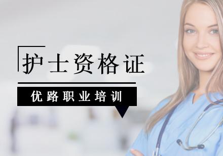 北京護士資格證培訓-護士資格證輔導班