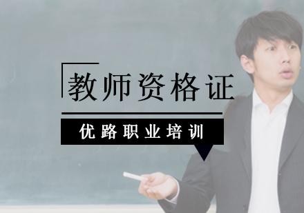北京優路職業培訓學校_教師資格證培訓班
