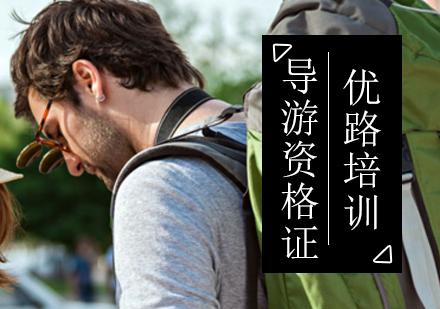 北京優路職業培訓學校_導游資格證培訓班