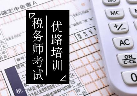 北京優路職業培訓學校_稅務師輔導課程