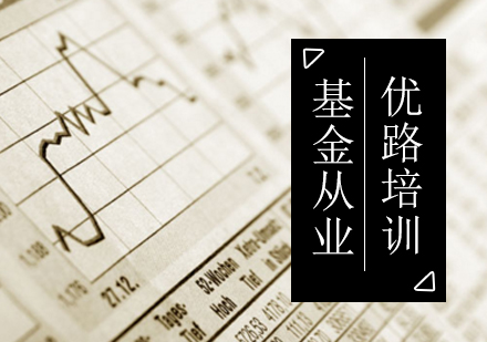 北京優路職業培訓學校_基金從業培訓班