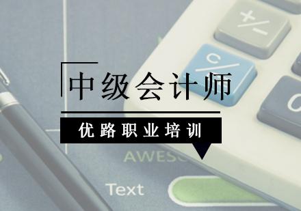 北京優路職業培訓學校_中級會計師培訓班